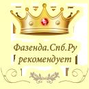 Нас рекомендует портал Фазенда.Спб.ру