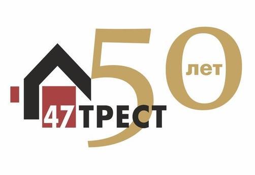 ЗАО «47 ТРЕСТ»