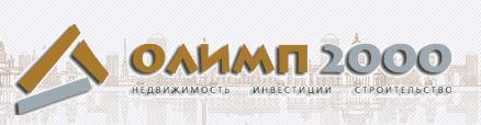 Олимп-2000