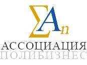 Ассоциация Полибизнес