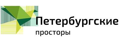 Петербургские Просторы