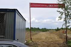 Рядом с Лужки расположен Коттеджный поселок  Малинки