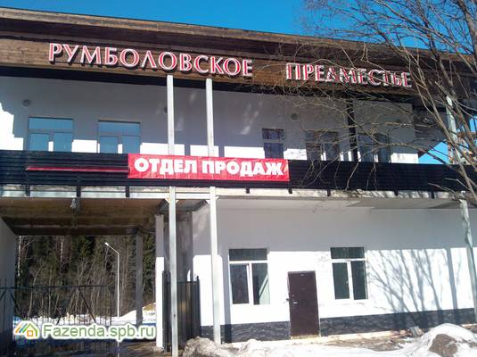 Коттеджный поселок  Румболовское Предместье, Всеволожский район. Актуальное фото.