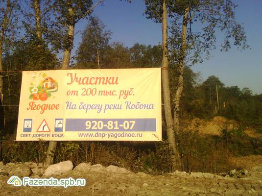 Коттеджный поселок  Ягодное, Кировский район.