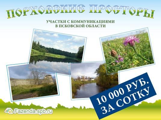 Коттеджный поселок  Порховские Просторы, Порховский район (Псковская область).