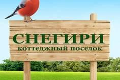 Рядом с Кривко расположен Коттеджный поселок  Снегири