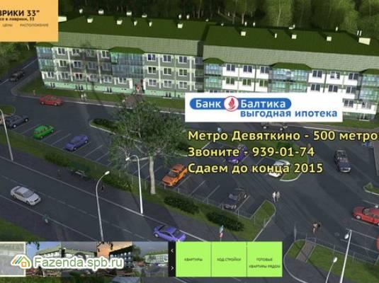 Малоэтажный жилой комплекс Лаврики 33, Всеволожский район.