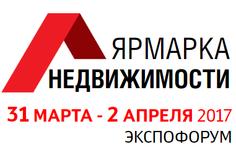 Событие на рынке загородной недвижимости. Петербургская Ярмарка недвижимости (31 марта - 2 апреля 2017)
