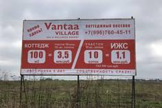 Рядом с Демидовская усадьба расположен Коттеджный поселок  Vantaa-Village