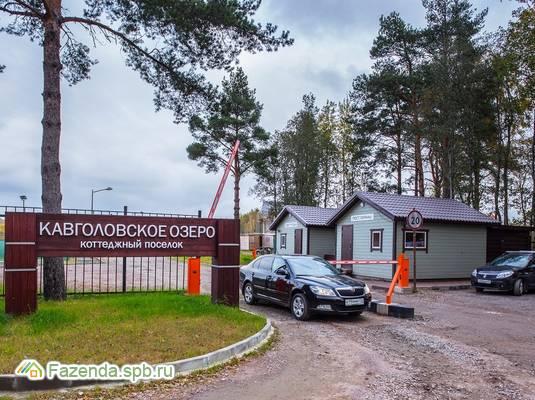 Коттеджный поселок  Кавголовское озеро, Всеволожский район.