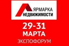 Событие на рынке загородной недвижимости. Петербургская Ярмарка недвижимости (29 - 31 марта 2019)