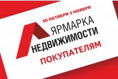 Событие на рынке загородной недвижимости. Петербургская Ярмарка недвижимости (29 - 31 октября 2021 г.)