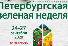 Событие на рынке загородной недвижимости. Выставка «Петербургская зеленая неделя» (24–27 сентября 2020 г.)