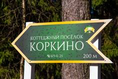 Коттеджный поселок Коркино от компании Армада-групп